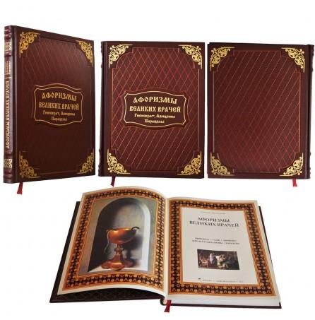 Кожаная книга «Афоризмы великих врачей: От здоровья к философии»