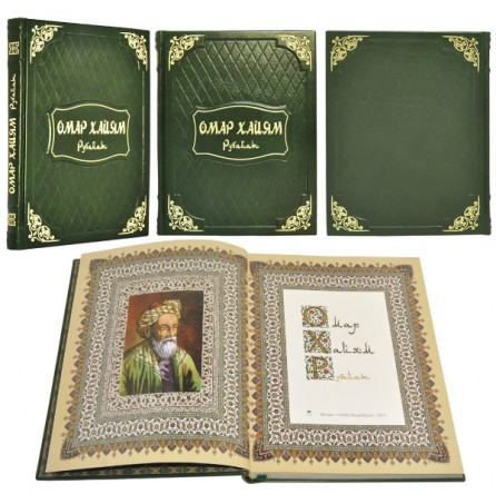 "Кожаная книга ""Омар Хайям. Рубайат"""