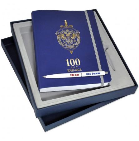 Набор «100 лет ФСБ» с ручкой и ежедневником (гибкая обложка)