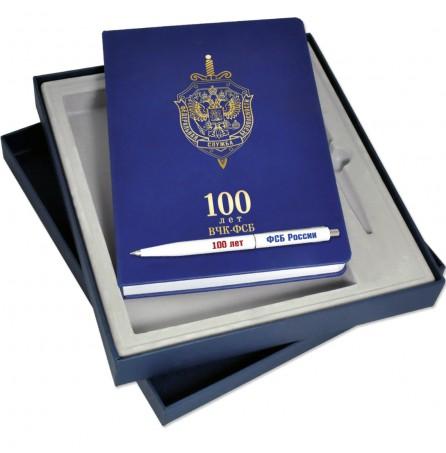 Набор «100 лет ФСБ» с ручкой и ежедневником (твердая обложка)