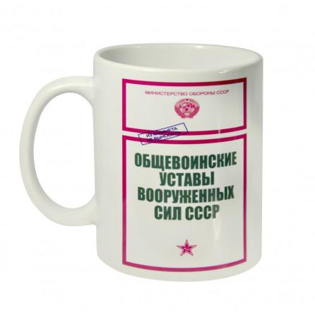 """Кружка """"Общевоинские уставы СССР"""""""