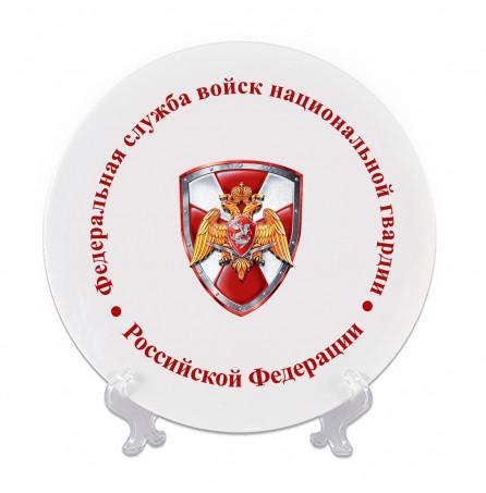 """Тарелка """"Росгвардия РФ"""""""