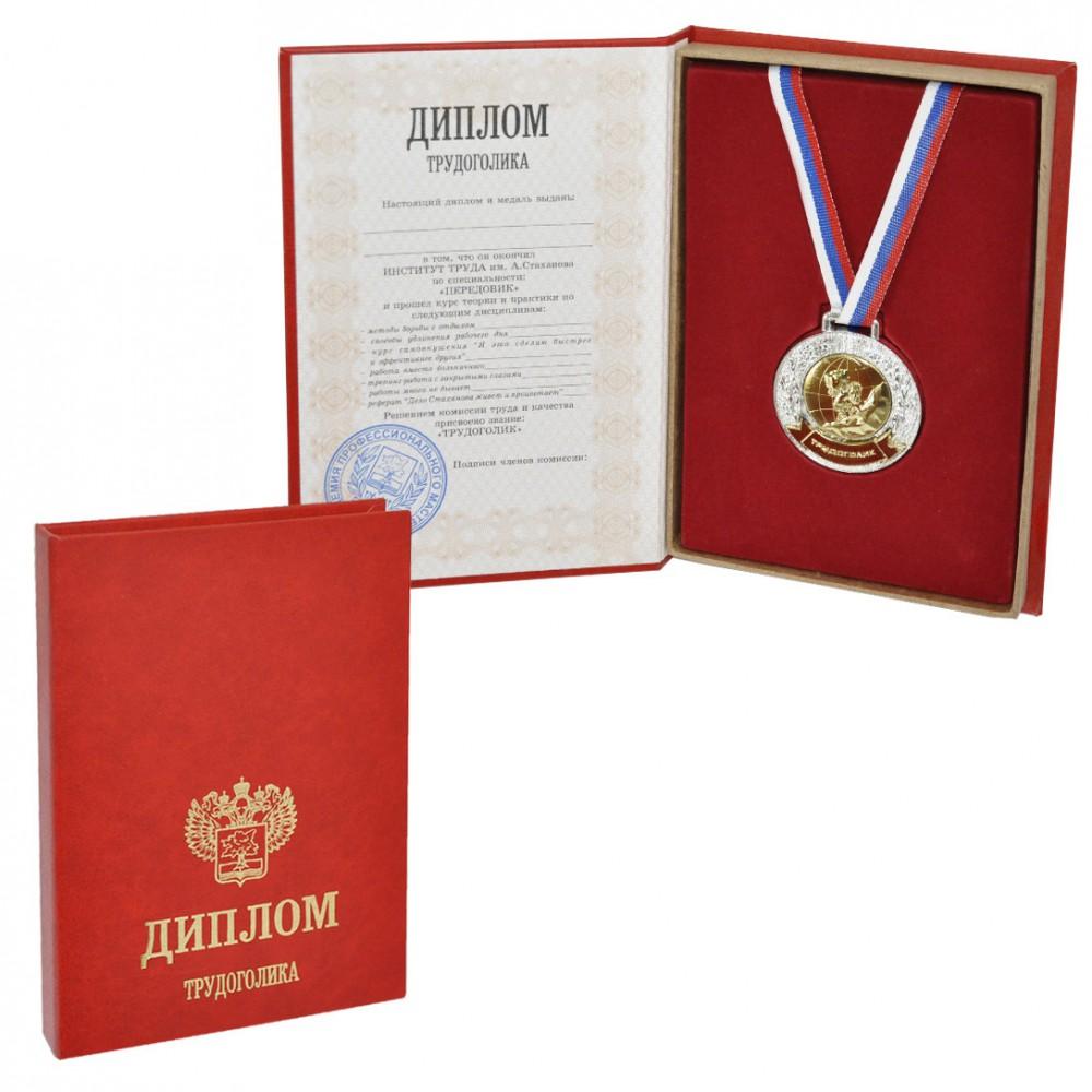 Прикольное поздравление на вручение медали