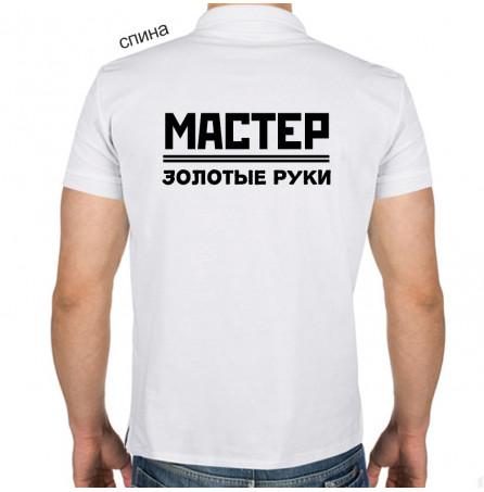 """Футболка с надписью на спине """"Мастер Золотые руки"""""""