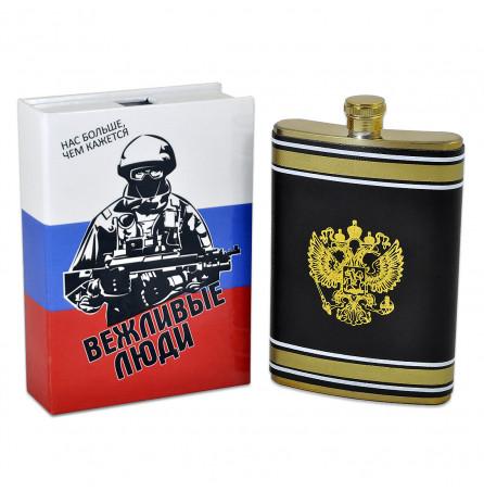 """Книга-сувенир """"Вежливые люди"""" с флягой РФ"""