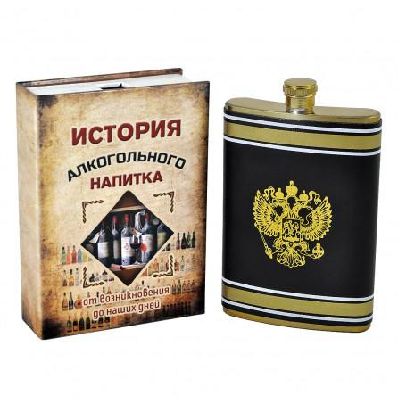 """Книга-сувенир """"История алкогольного напитка"""" с флягой РФ"""