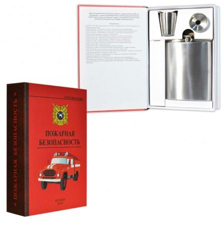 """Книга-шкатулка """"Пожарная безопасность"""""""