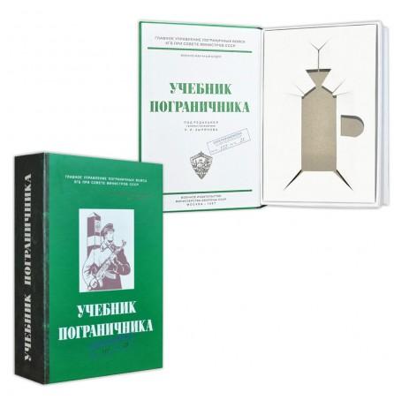 """Книга-шкатулка """"Учебник пограничника"""""""
