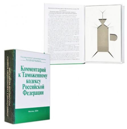 """Книга-шкатулка """"Комментарий к Таможенному Кодексу"""""""