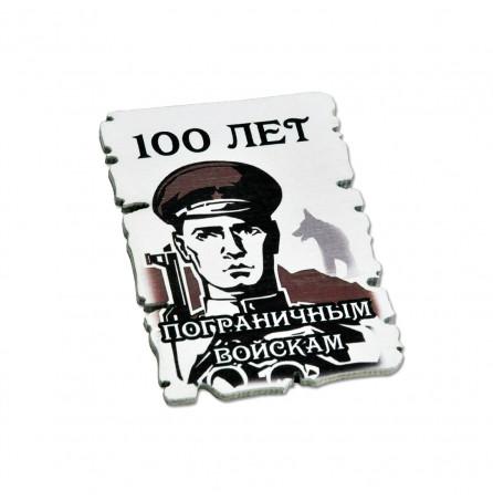 """Сувенирный деревянный магнит """"100 лет пограничным войскам"""""""