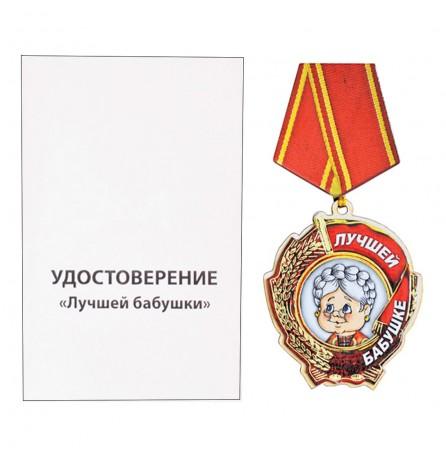 "Медаль-магнит ""Лучшая бабушка"""