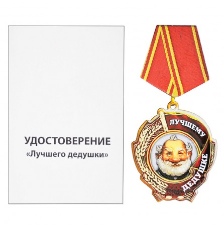 """Медаль-магнит """"Лучший дедушка"""""""