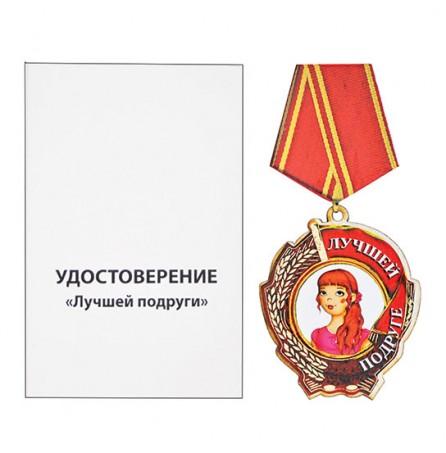 """Медаль-магнит """"Лучшая подруга"""""""
