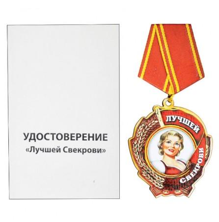 """Медаль-магнит """"Лучшая свекровь"""""""