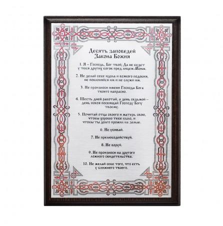 """Плакетка """"10 заповедей Закона Божия"""""""
