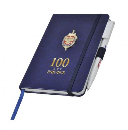 """Набор для записей """"100 лет ВЧК-ФСБ"""""""
