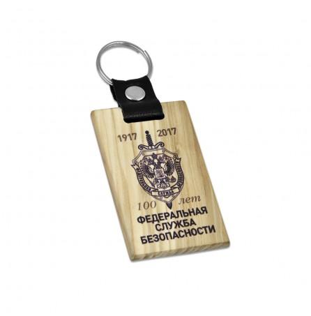 Брелок деревянный «ФСБ – 100 лет»