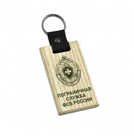 """Деревянный брелок """"Пограничная служба ФСБ России"""""""