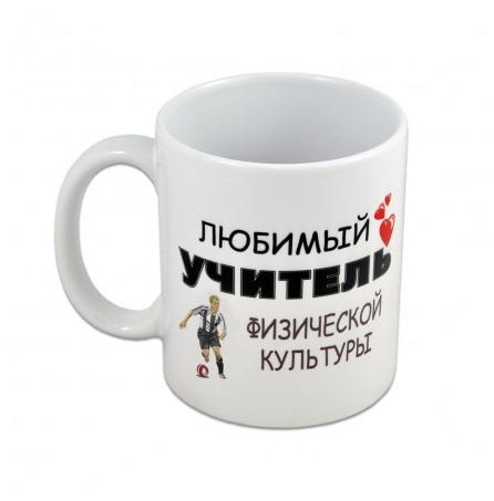 """Кружка """"Любимый учитель ФИЗКУЛЬТУРЫ"""" (мужчина)"""
