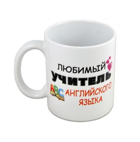 Кружка «Любимый учитель АНГЛИЙСКОГО языка»