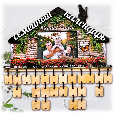 """Семейный календарь """"Наша семья"""""""