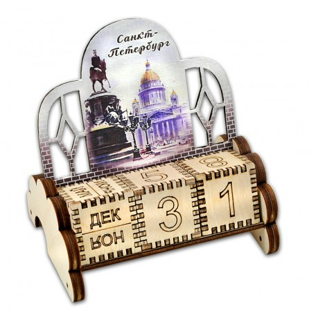 Вечный календарь «Зимний Санкт-Петербург»