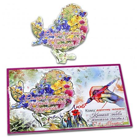 """Подарочная открытка """"Волшебный март"""" + магнит на холодильник"""