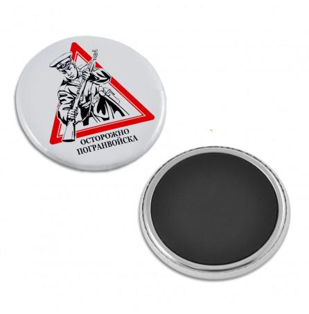 """Сувенирный магнит """"Осторожно, погранвойска"""""""