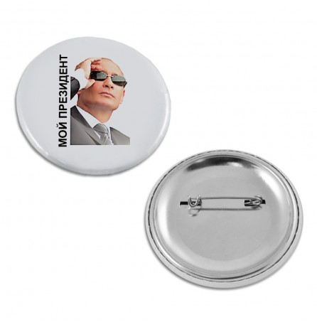 "Значок ""Мой президент"""